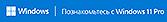 ASUS рекомендует Windows 11 Pro для бизнеса.