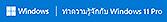 ASUS แนะนำ Windows 11 Pro สำหรับธุรกิจ.