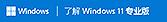 ASUS 推荐使用商用 Windows 11 专业版。