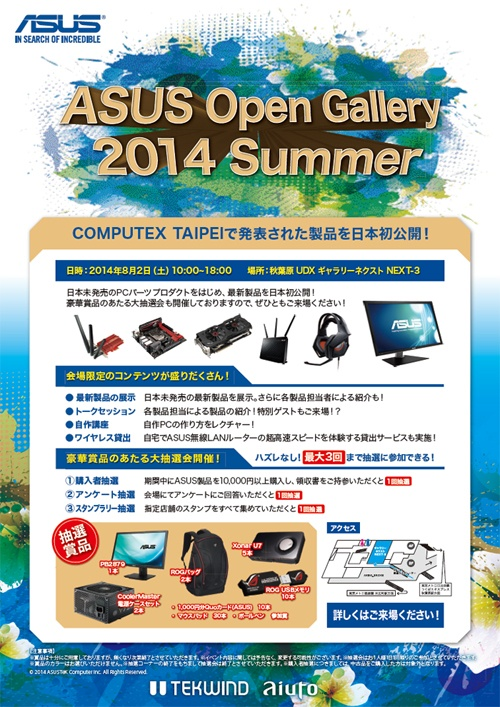 ASUS Open Gallery 2014 Summer ポスター