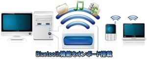 Bluetooth 2.1+EDRで快適ワイヤレス生活