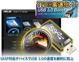 USB 3.0ポートの転送速度を高速化する「USB 3.0 Boost」