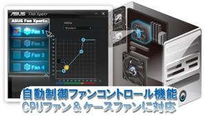 CPUファンとケースファンを制御できるファンコントローラー機能「Fan Xpert+」