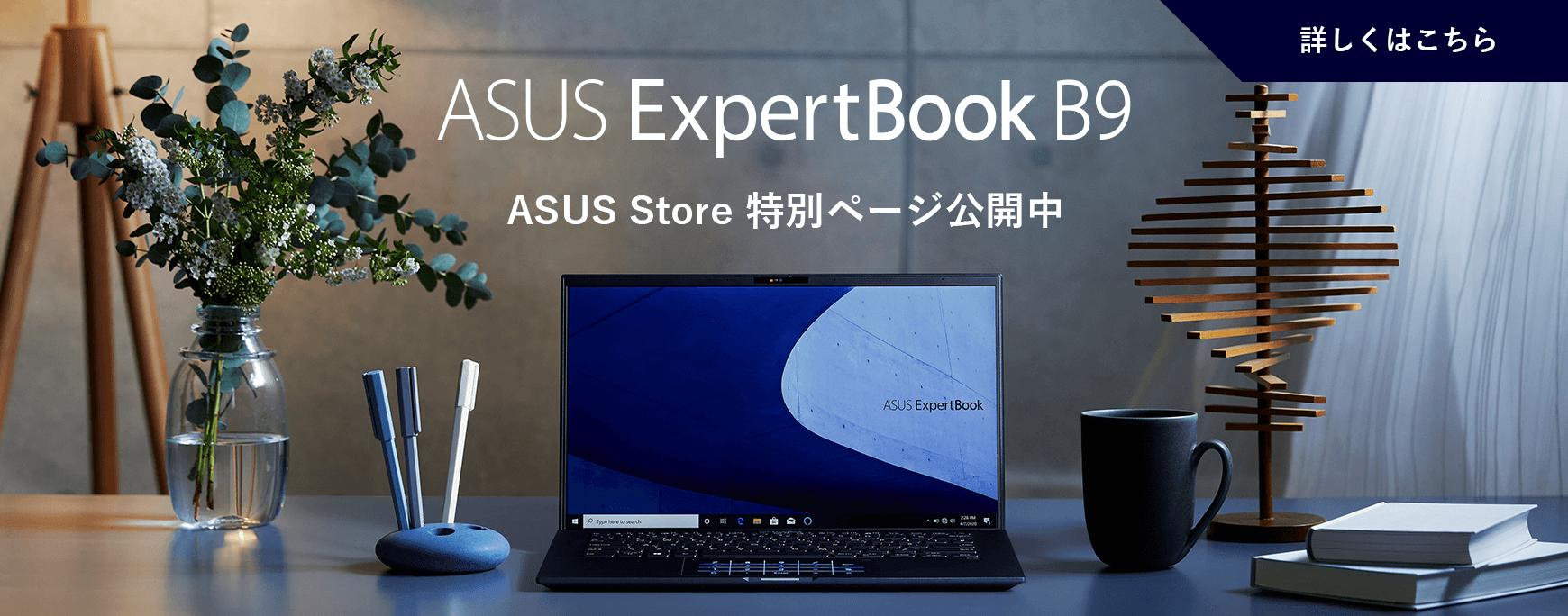 ASUS Store 特別ページ公開中