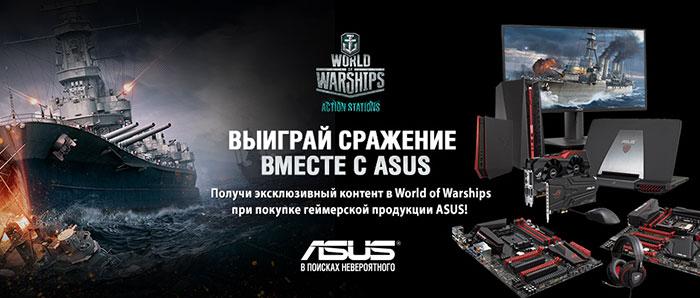 world of warships ввести бонус код