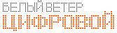 Геймерский турнир ASUS в магазине «Белый Ветер ЦИФРОВОЙ» на «Горбушкином Дворе» Whit