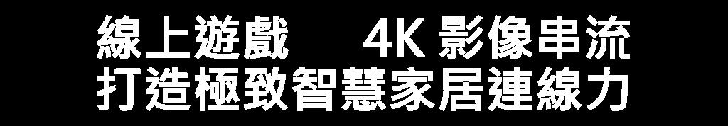 線上遊戲 4K影像串流 打造極致智慧居家連線