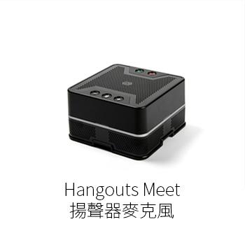 ASUS Hangouts Meet Hardware套件- Chromebox- 4K 視訊會議- 視訊會議攝影機-揚聲器麥克風-Chromebox i7-4K