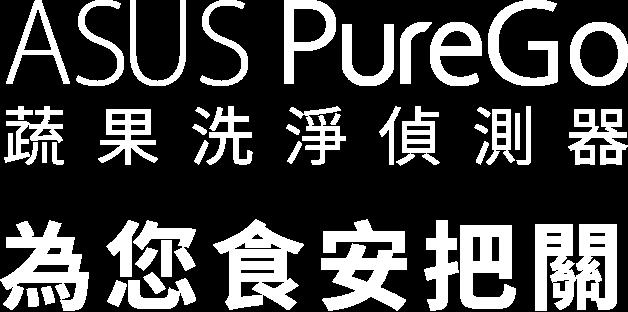 ASUS PureGo 蔬果洗淨偵測器 為您食安把關